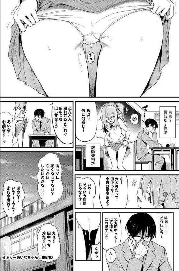 【エロ漫画】担任の先生にHな挑発をする小柄なJKが童貞だと揶揄いフェラで興奮させパンツを脱いで誘いだし淫行させる!