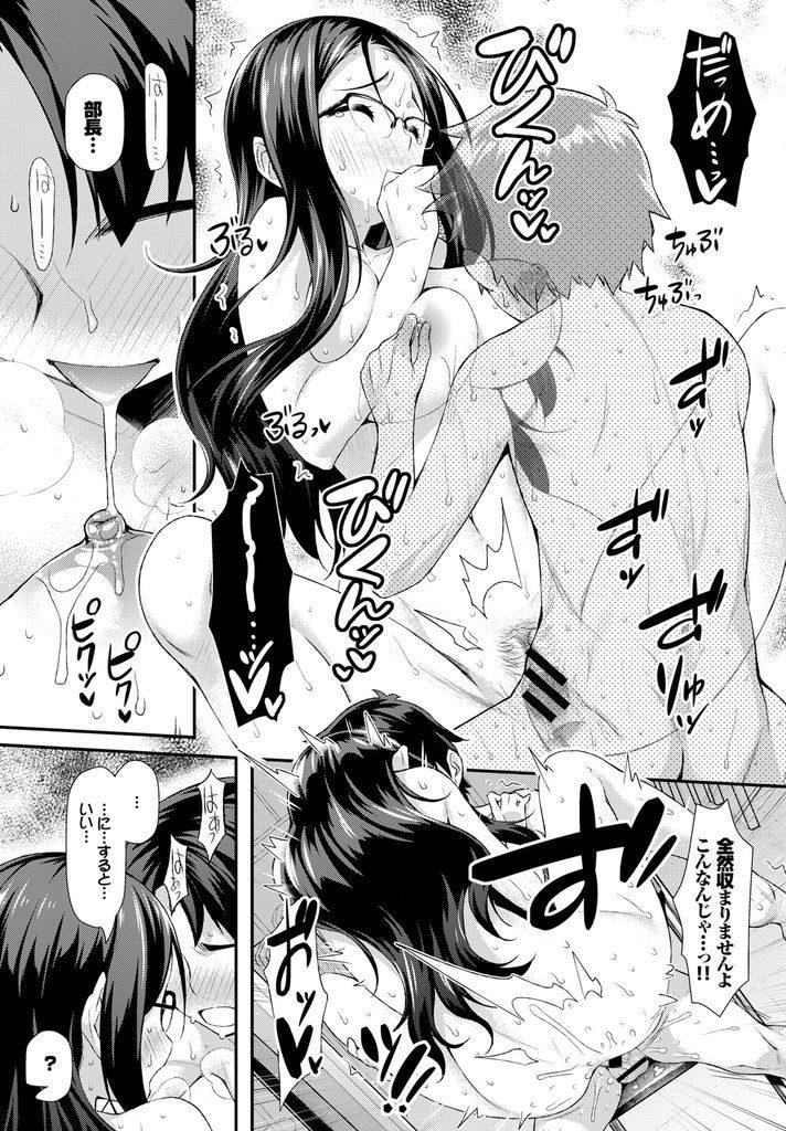 【エロ漫画】男子にヌードモデルを頼んで自分も裸で描き合う美術部のメガネ部長が勃起を鎮める為に治まるまで連続中出しH!