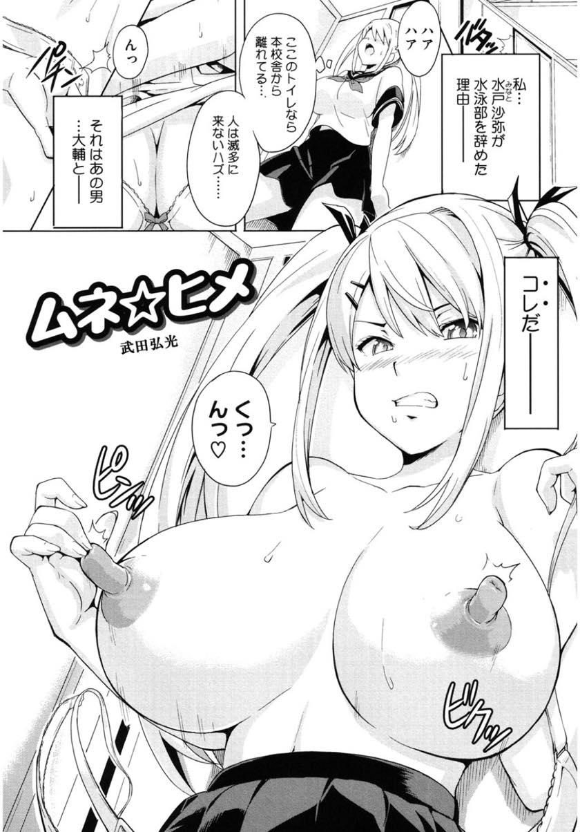 【エロ漫画】乳首オナニーしすぎで勃起乳首になった水泳部の爆乳JKが好きな幼馴染の勃起に発情し乳頭ズリで母乳噴射!