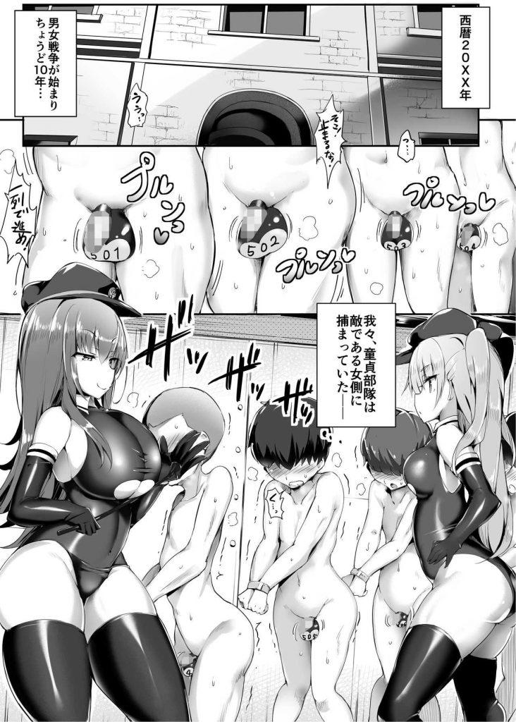 【エロ漫画】男女戦争が始まり捕虜になった童貞部隊が女王様気質の女軍人達にメス堕ちするまで徹底的に逆アナルレイプされる!