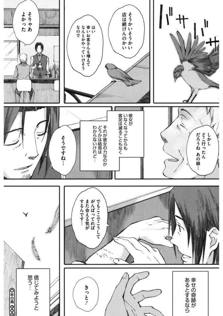 【エロ漫画】潰れかけた喫茶店に突然やって来てパイズリして雇ってもらった巨乳家出少女が義父に売られ二穴輪姦される!