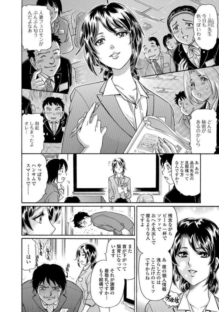 【エロ漫画】品のある人妻マナー講師にスケープゴートされた新人社員が復讐でオナニーを盗撮して痴態アクメを晒させる!