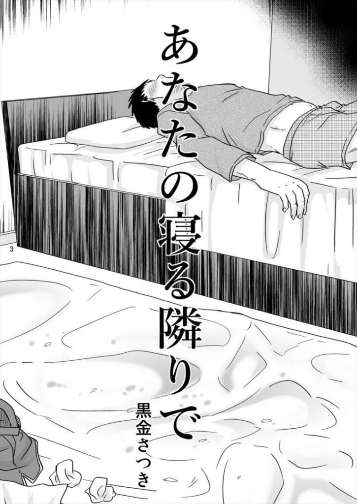 【エロ漫画】旦那が潰れて寝ている横で酒癖の悪い友人に迫られる巨乳人妻が強引にバックで生挿入され浮気NTRセックス!