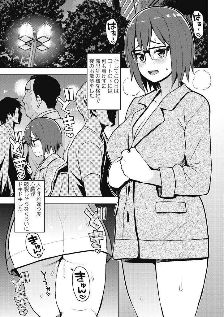 【エロ漫画】刺激を求めるメガネJKが援交に手を出しおじさんの性技で調教されアナルセックスで完堕ちし露出痴女になる!