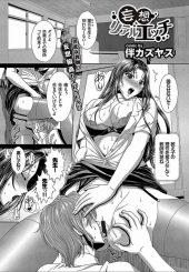 【エロ漫画】凌辱願望がある女教師が妄想にハマり追試の監視中にオナりだし発情した生徒達にニップルファックされ4穴挿入!