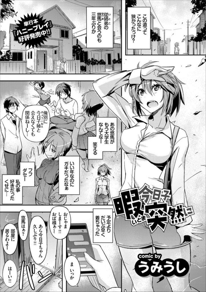 【エロ漫画】従姉弟のセンズリを見てしまったお姉さんがお詫びに相互オナニーさせられ恥ずかしすぎて襲いだし生ハメH!