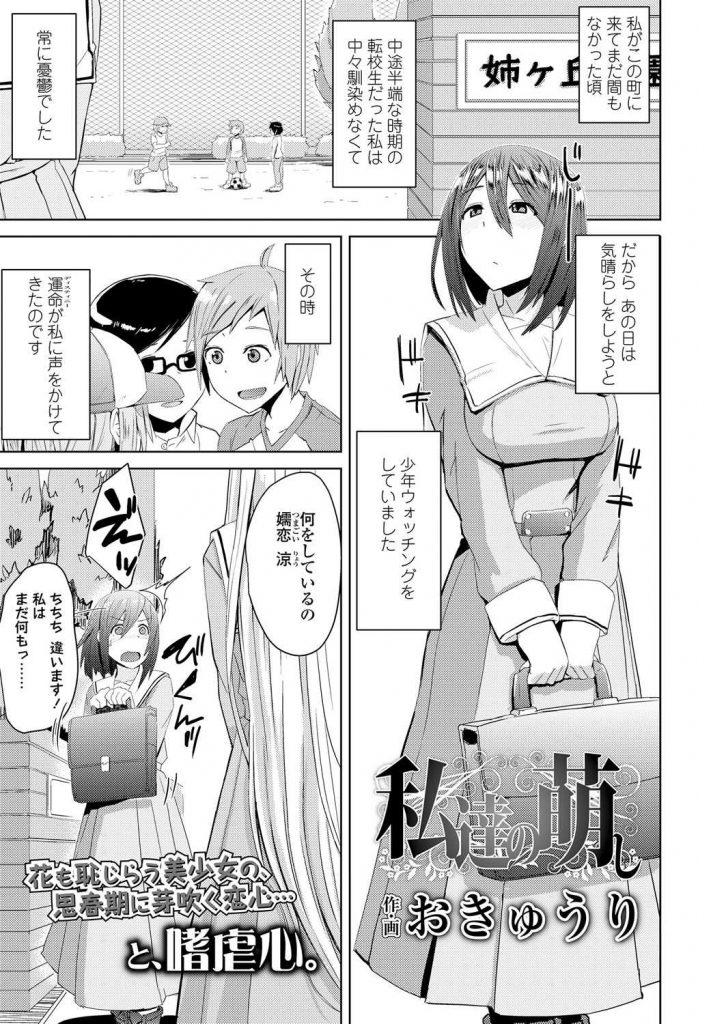 【エロ漫画】少年ウォッチングをしてたJKがショタコンだと見抜いた権力者のドSな娘が飼ってる少年をぺ二バンで犯させる!