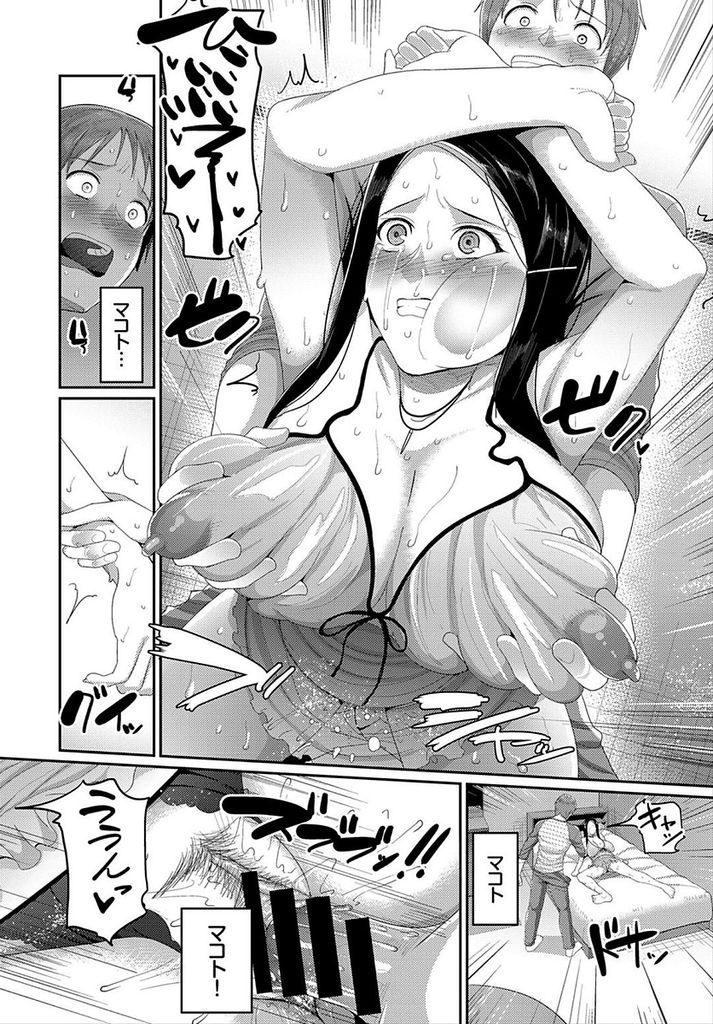【エロ漫画】奥手な幼馴染がアメリカ留学からド淫乱になって帰って来て付き合いだすも何も聞けないまま激しい中出し交尾!