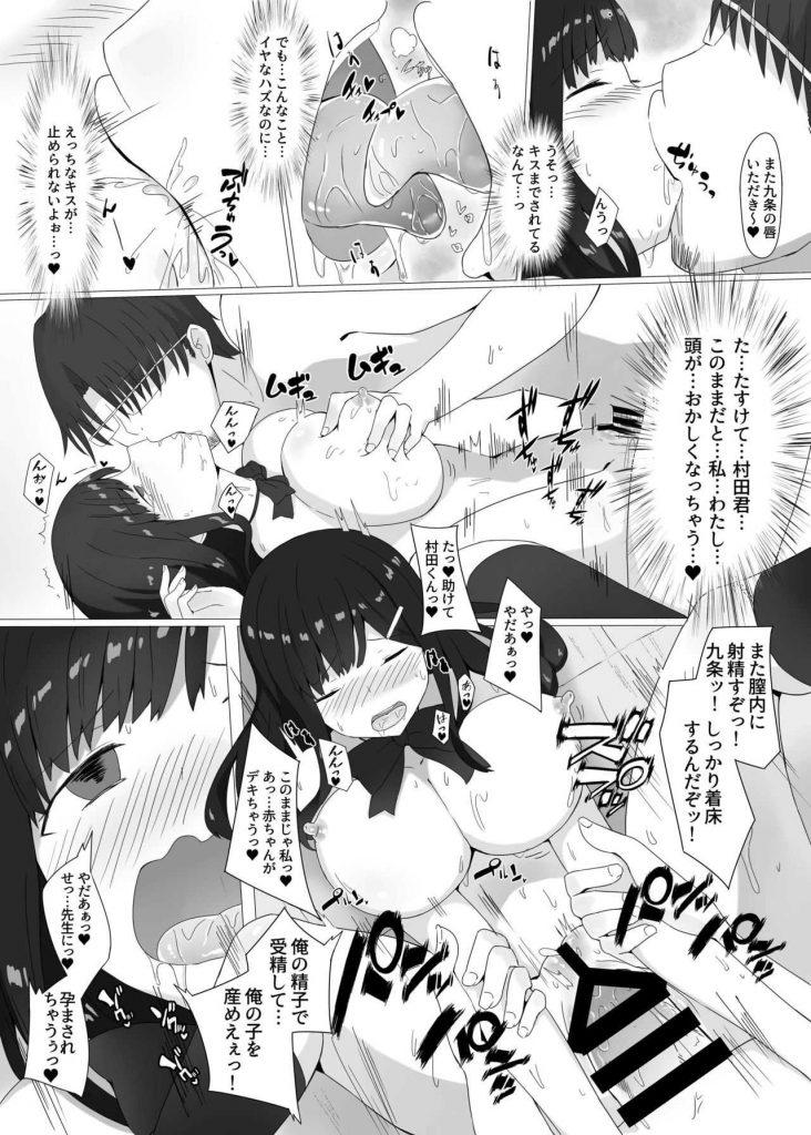 【エロ漫画】容姿端麗でお嬢様な教え子JKを毎日観察してる中年教師が彼氏に抱かれる前に眠剤盛って操を奪い種付け交尾!