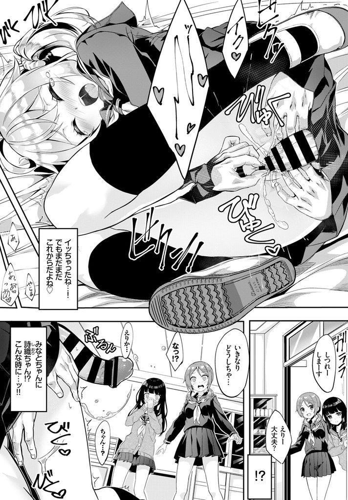 【エロ漫画】人気者のJKに片思い中の男が何故かスカートになって授業中にマンコ舐めを行い保健室でクリ責め処女レイプ!