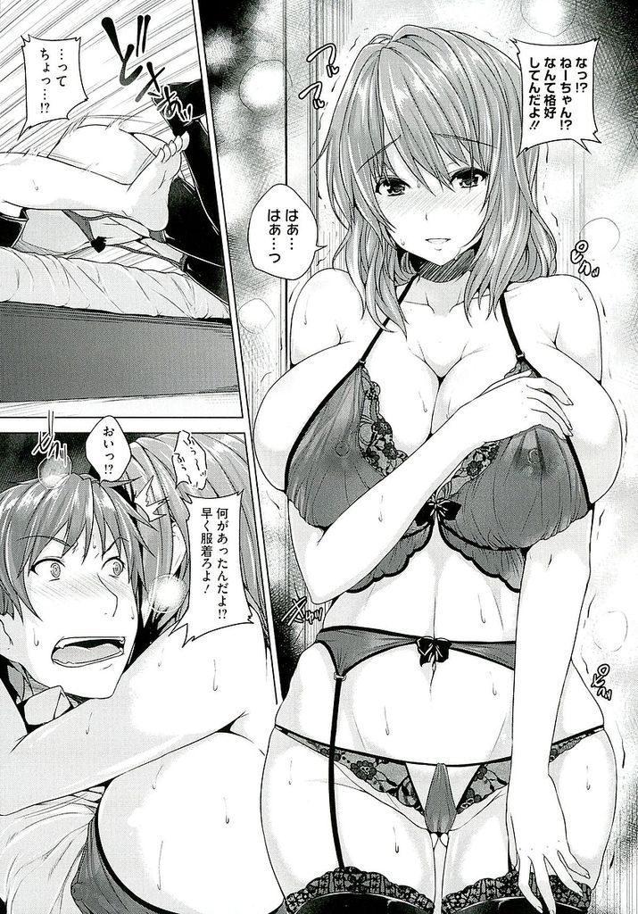 【エロ漫画】弟と幼馴染のセックスを見た爆乳の淫乱姉が発情しまくりドスケベなエロ下着姿で迫りチンコを扱いて逆レイプ!