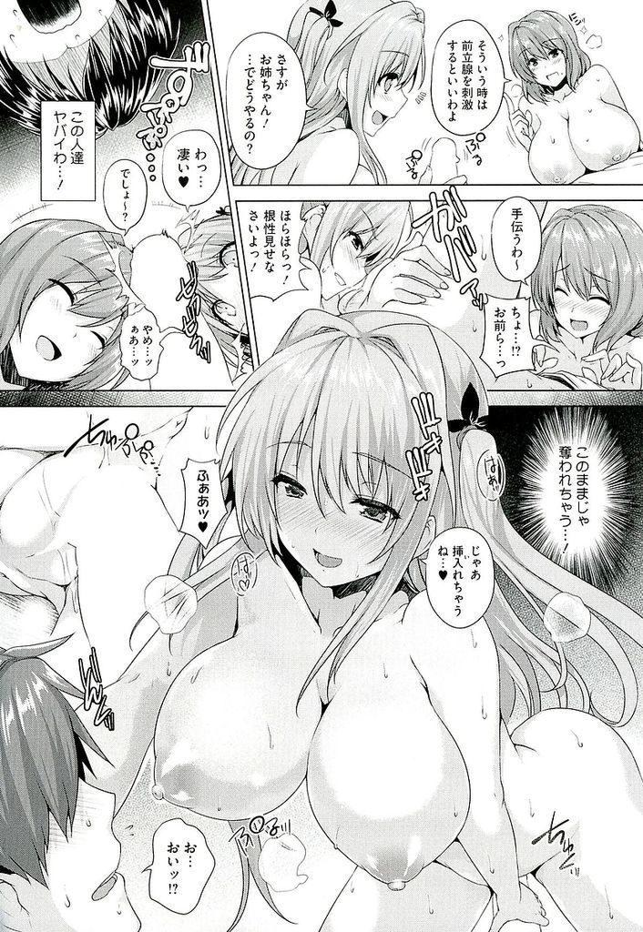 【エロ漫画】デカパイ揃いの美女三人が一人の男を巡り誰が相応しいか選んで貰おうと4Pハーレムセックスで肉棒を奪い合う!