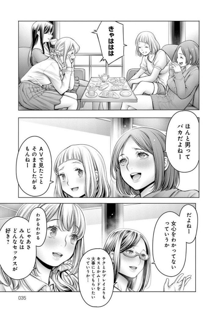 【エロ漫画】女子会ガールズトークのセックス談義でNGプレイで盛り上がるも裏では自分の彼氏と変態プレイに明け暮れる!