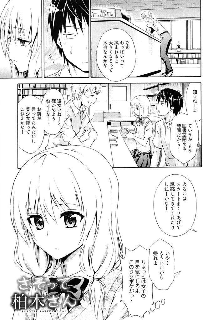 【エロ漫画】胸を大きくする為に男子に手伝いをお願いする微乳JKがさり気なく告白して身体を差し出し図書室で純愛えっち!
