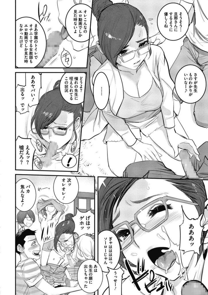 【エロ漫画】教え子たちが眼鏡女教師の自宅に押し掛け盗撮オナニー動画で強請って性欲処理を要求すると4Pエッチに発展!
