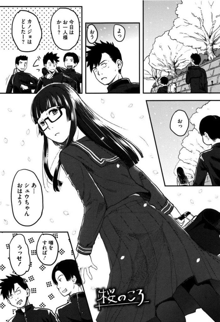 【エロ漫画】学年一の知的美少女と付き合う男子が実は清純派とは真逆のセックス大好きなマゾボディを調教アナルファック!