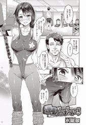 【エロ漫画】トレーナーとのHが目的でジムに通う淫乱妻がトレーニング中にペニスを咥えシャワー室で中出し浮気セックス!