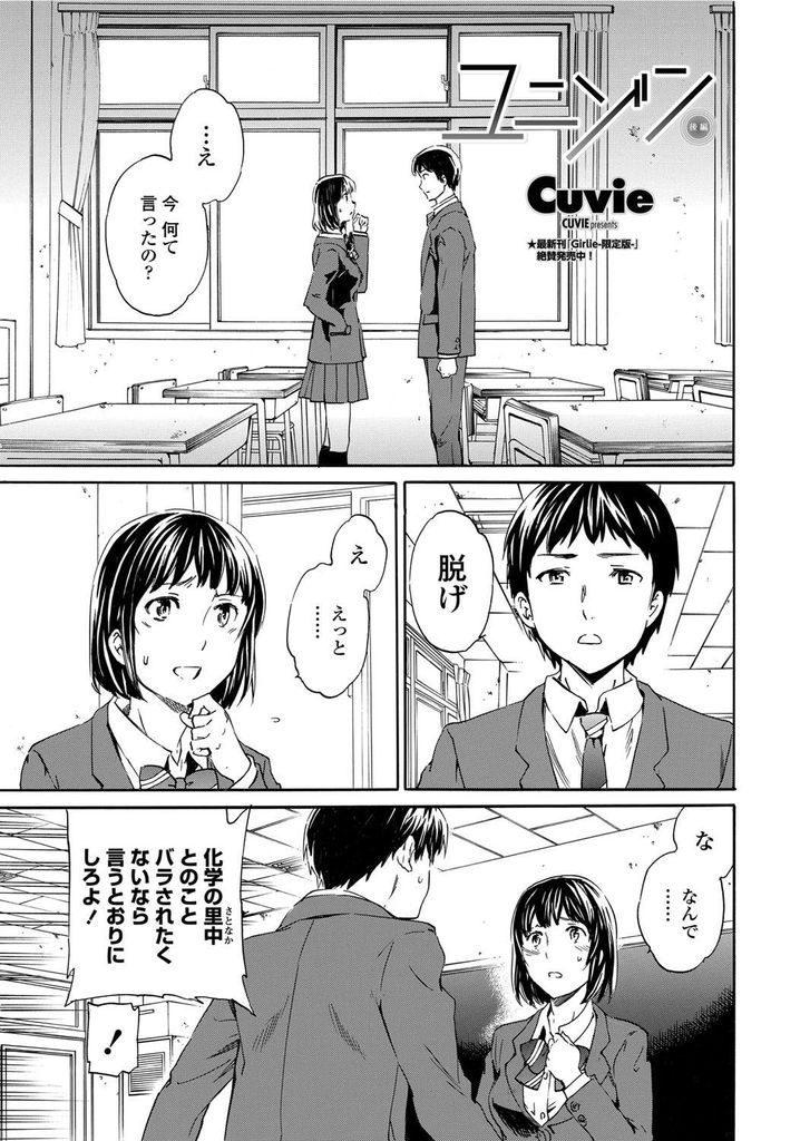 【エロ漫画】黒髪JKを脅すクラスの男子が教室で寝取りSEXするも先生に見つかり拘束され処女AFを見せつけられ強制3P!