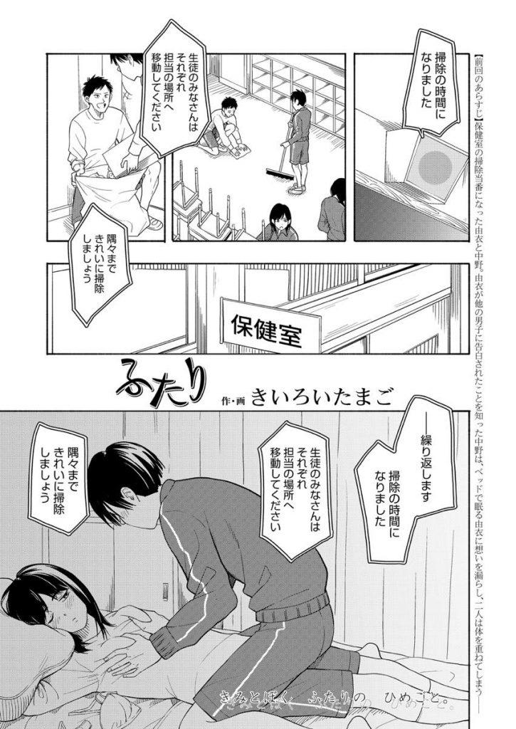 【エロ漫画】掃除時間に保健室で乳繰り合う美少女JKがちゃんと告白されOKして相思相愛になりいちゃラブで密着正常位!
