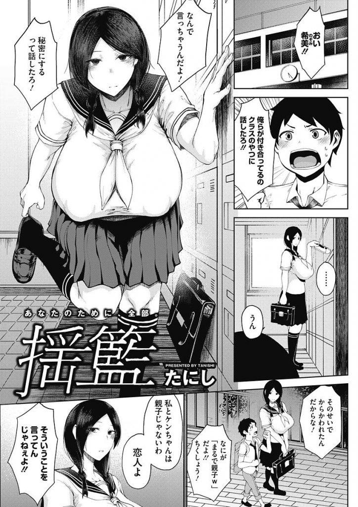 【エロ漫画】巨体JKと付き合ってる小柄な彼氏が久々に自宅に招かれ脇毛を生やす彼女に迫られ密着騎乗位で激しく愛し合う!