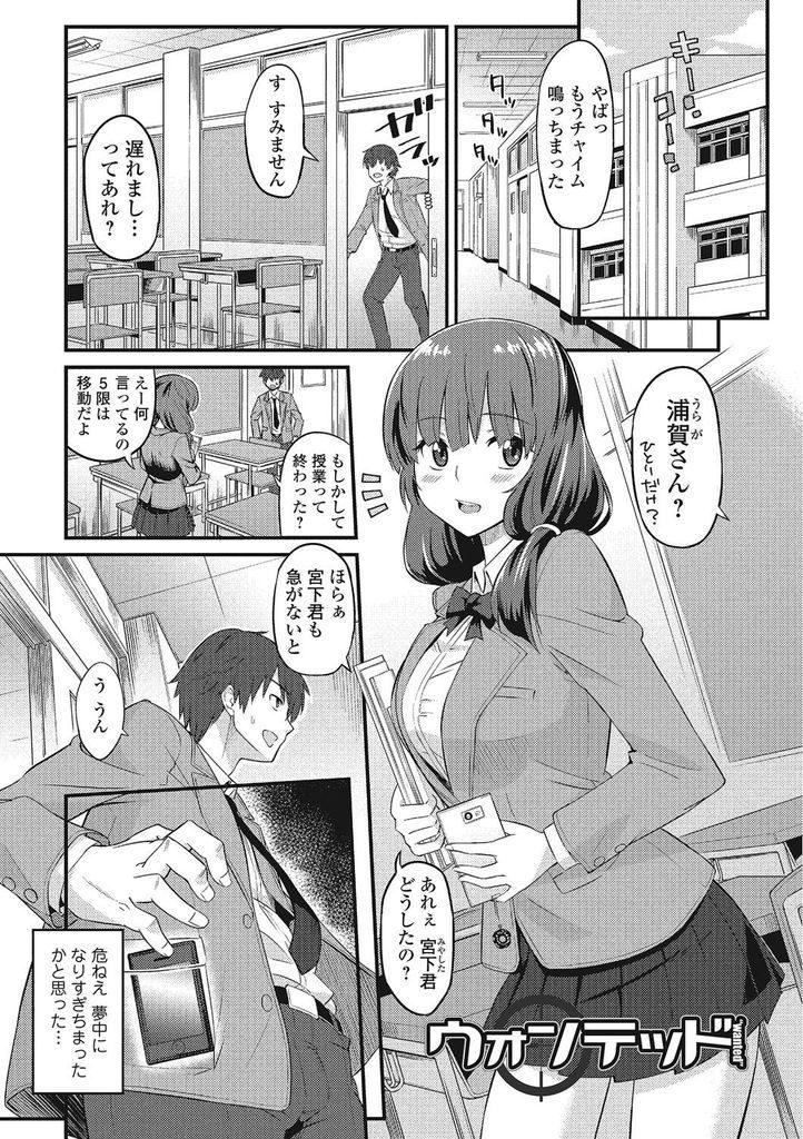 【エロ漫画】クラスの男子にエロ画像を送る淫乱JKが放課後に校舎内の卑猥画像を送り続けておびき寄せ変態目隠しプレイ!
