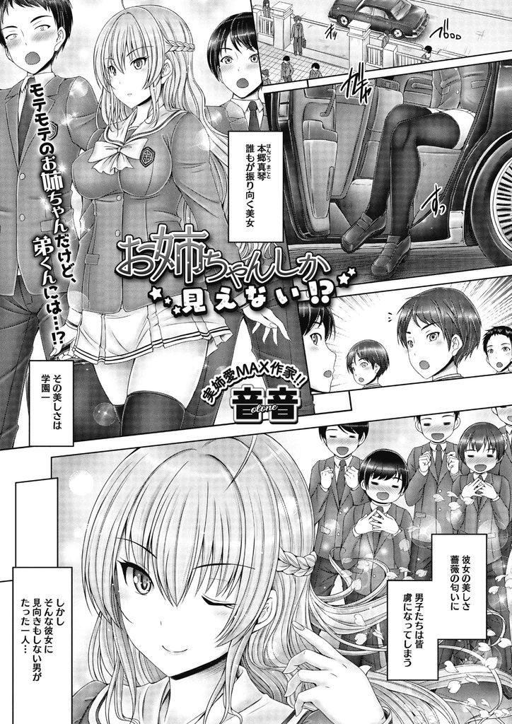 【エロ漫画】男子達が虜になる美女JKの姉が興味を示さない弟を振り向かせようとHな格好で誘惑し理性を壊して近親相姦!