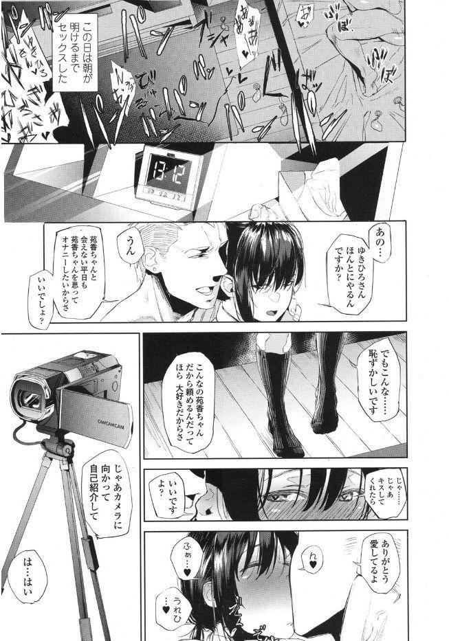 【エロ漫画】地味なJカップJKが姉のイケメン彼氏に言い寄られ従順な性奴隷に調教されるとカメラの前で牝豚醜態姿を晒す!
