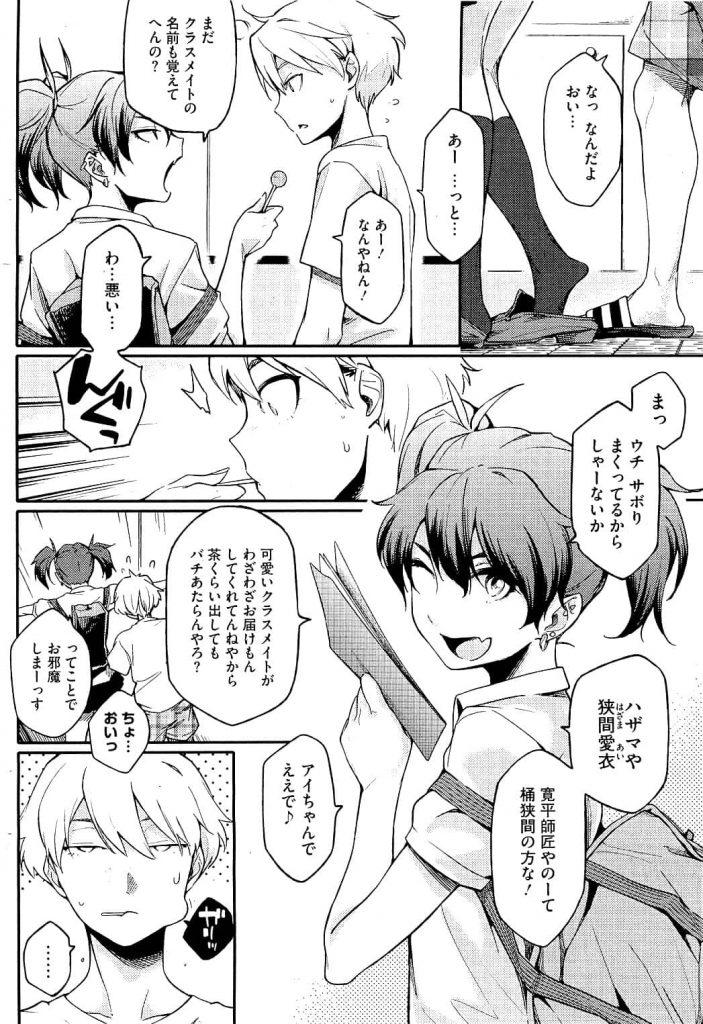 【エロ漫画】風邪で学校を休んだらプリントを届けに来たクラスメイトの関西弁JKにムラムラした病み上がりちんこを襲われる!