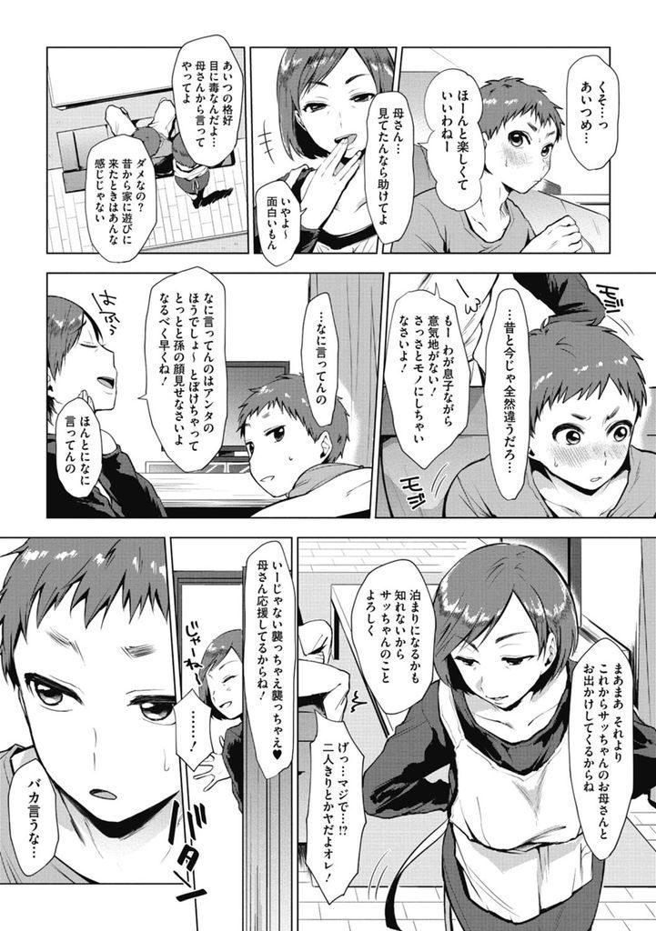 【エロ漫画】幼馴染の家に居候する事になった巨乳JKが無防備に寝てるのを悪戯してパイ射すると起きてた彼女といちゃラブ!