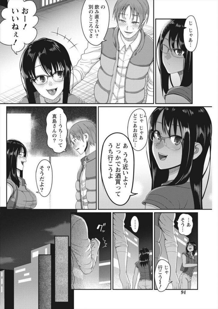 【エロ漫画】元ヤリマンの眼鏡OLが家飲み中に同僚から告白され黒歴史を打ち明けるも好きと言われ初のピュアラブセックス!