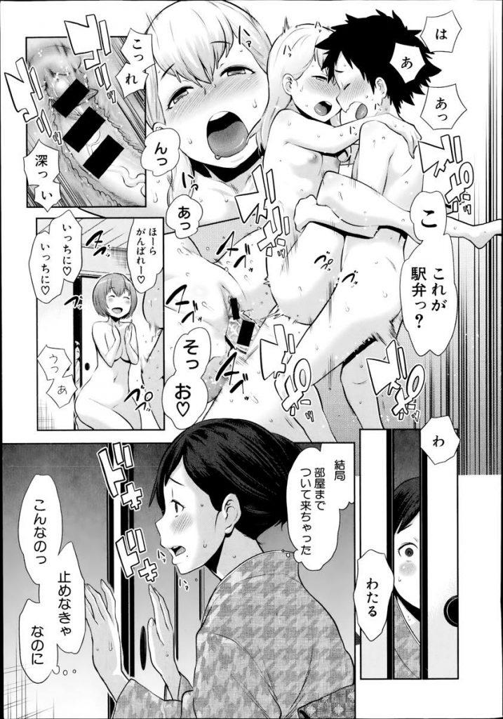 【エロ漫画】女子大生に食われる息子を覗き見する爆乳女将がオッパイを吸われながら甘えられママショタハーレムエッチ!