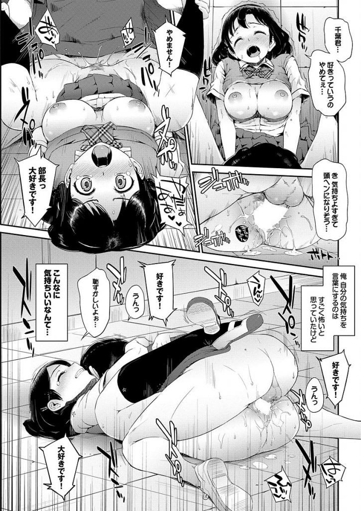 【エロ漫画】口べたチキン男子が演劇部の先輩に告白したらキス待ちしてるのに勘違いして巨乳と陰部を弄って想いを果たす!