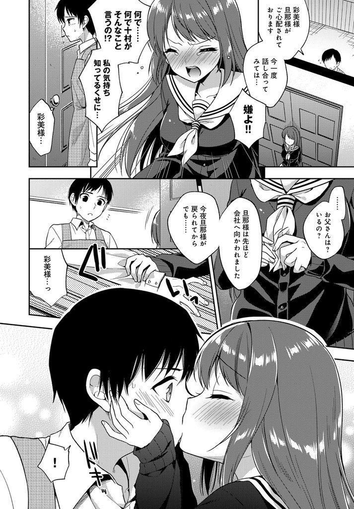 【エロ漫画】父親に取引先ご子息とのお見合いを勧められたお嬢様JKが大好きな使用人にキスで迫り告白すると念願の初合体!