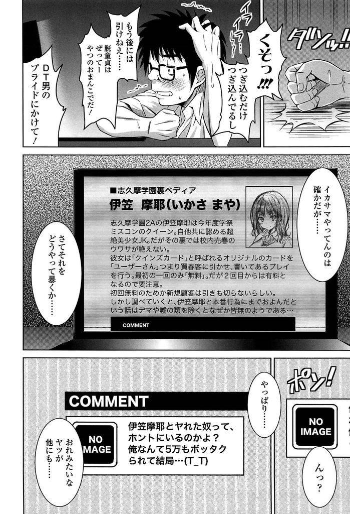【エロ漫画】DT男からHなゲームでボッタくる超絶美少女JKが騙された被害者達にイカサマが見つかり屈辱的姿で処女喪失!