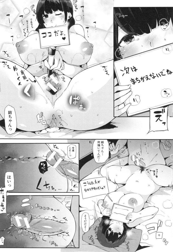 【エロ漫画】弟を怒らせた消極的な姉がお詫びに裸エプロンで授乳手コキしてバギナを差し出したら間違えてアナルセックス!