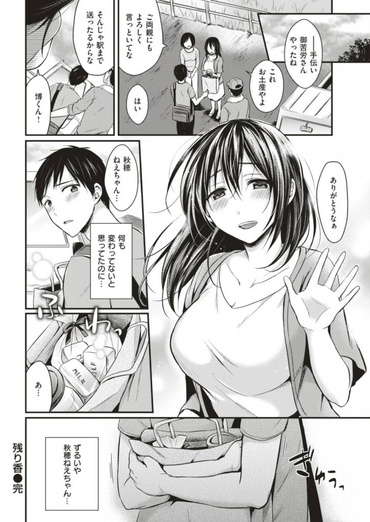 【エロ漫画】再会した親戚の巨乳お姉さんと風呂場で昔の様に触り合いっこしたら結婚する事を知り最初で最後の生セックス!