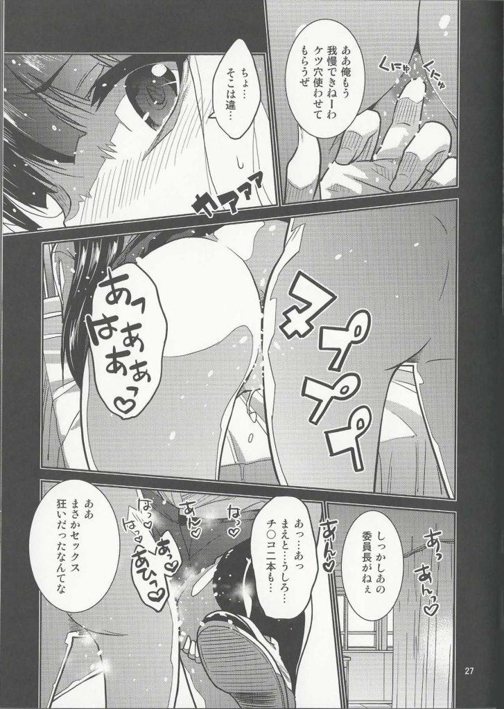 【エロ漫画】教師に脅され命令され同級生と乱交SEXさせられる彼氏持ちの清楚な委員長がスク水姿で犯されて痴女化する!