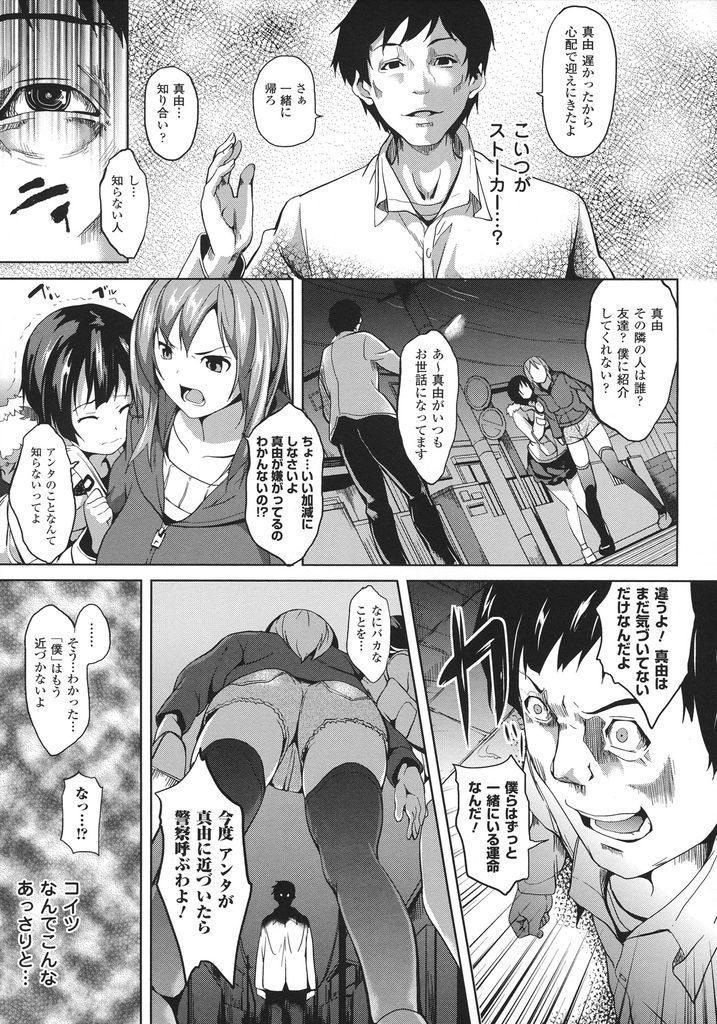 【エロ漫画】気持ち悪いストーカーに付き纏われてるJDを助けた巨乳の親友が身体を乗っ取られふたなり化して百合レイプ!