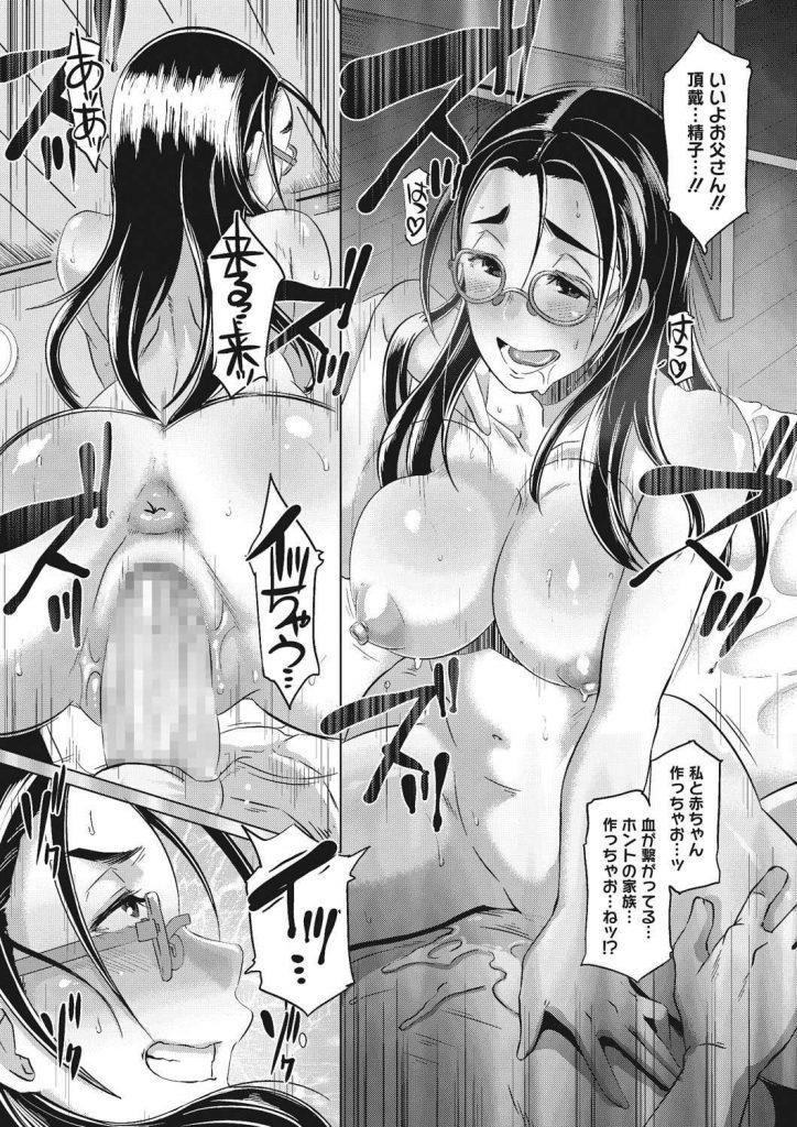 【エロ漫画】ジミな見た目で偽装したSEX依存症のメガネJKが義父を相手に背徳に満ちた快楽を楽しみ本能のまま乱れ狂う!