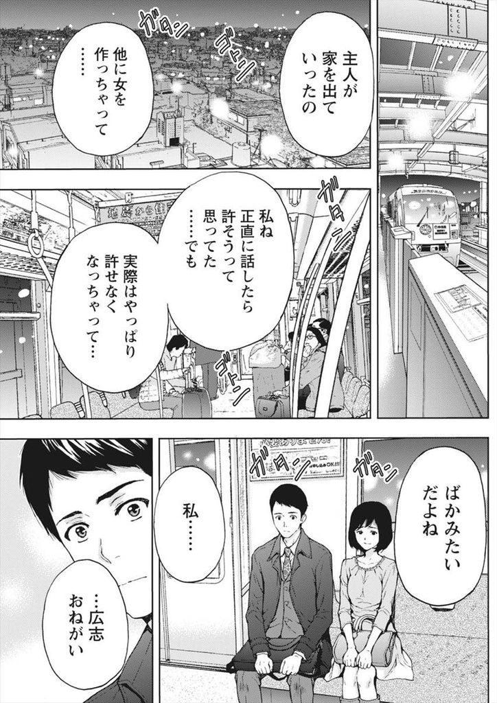 【エロ漫画】沖縄の地元同級生の人妻とセフレ関係の男が突然の呼び出しで家庭崩壊した話を聞きラストセックスに燃える!