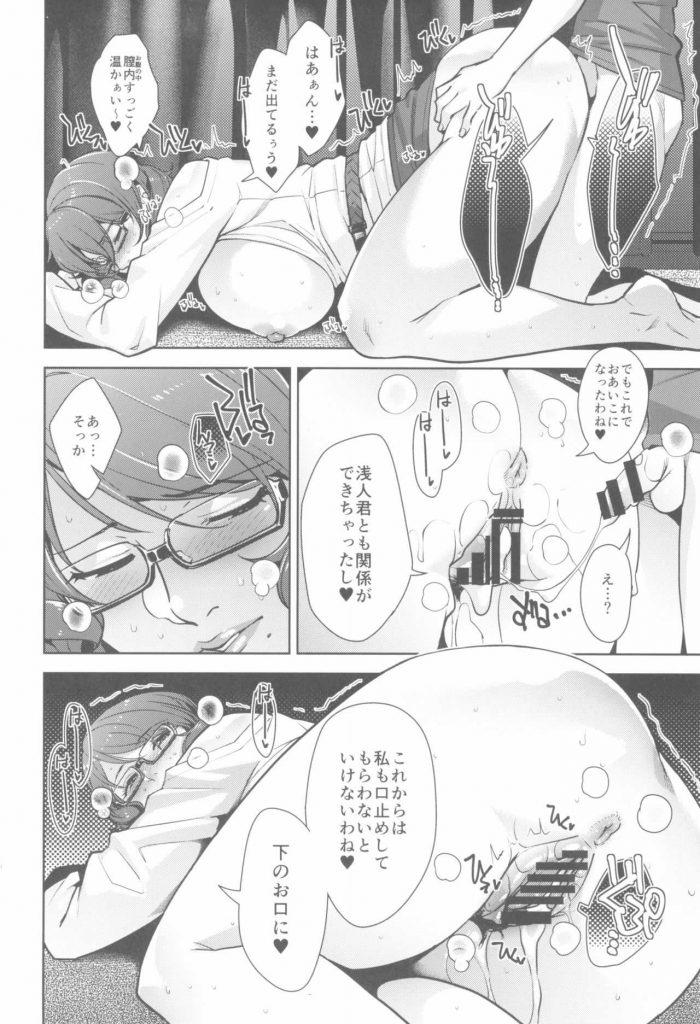 【エロ漫画】近所の綺麗なおばさんの不倫を目撃した少年が口止めに浮気相手と同じ事を要求し童貞チンカスを舐め取られる!
