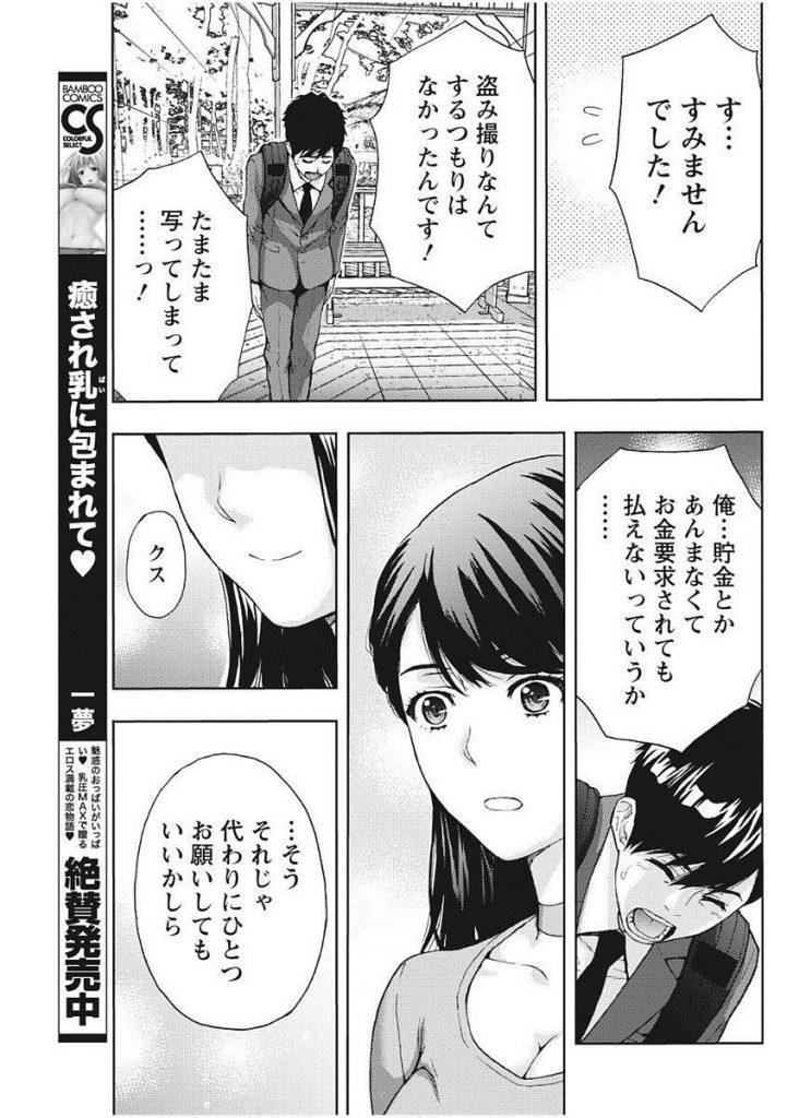【エロ漫画】誰かに見つけて欲しくてノーパンでバラ園にいた寂しい人妻が気付いてくれた男性と知り合いハメ撮り野外姦!