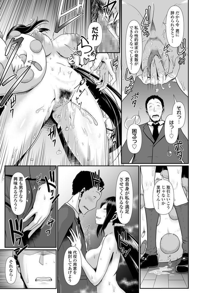 【エロ漫画】着ぐるみに染み付いた匂いでオナる変態JK部長が性的欲求を満たすために相性の良い後輩と中出し無限ループ!