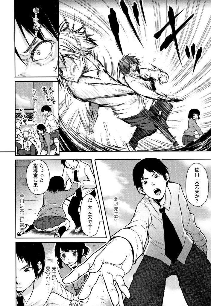 【エロ漫画】友達の彼氏と話したら虐めの対象にされた委員長JKが卑猥なデマを流されクラス中の男子から肉便器にされる!