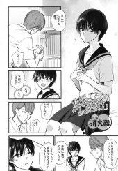 【エロ漫画】黒髪ショートJKが彼氏を喜ばせるためフェラ抜きでゴックンしたら興奮して授業をサボりピュアラブセックス!