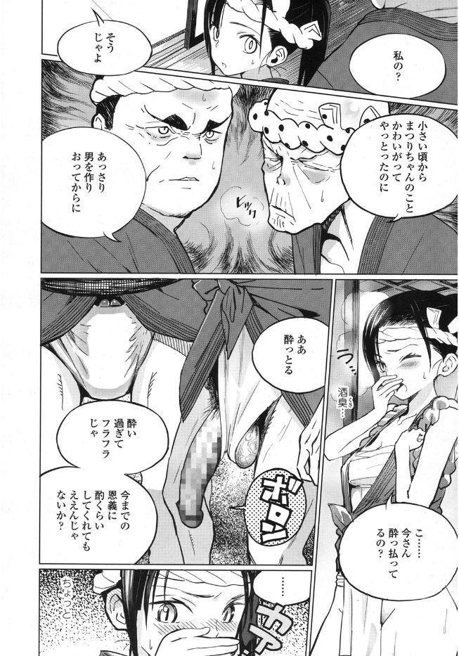 【エロ漫画】祭りに参加したふんどし姿のロリJKに彼氏が出来たと聞き嫉妬した酔っ払いジジイが熟練の愛撫で火照らせ輪姦!