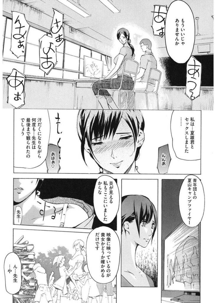 【エロ漫画】少年の研究材料にされたド淫乱ママが背面騎乗位で支配される様を大人の女の性衝動をテーマにハメ撮りされる!