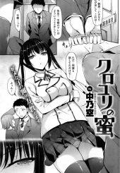 【エロ漫画】黒髪ツインテールのサドっ娘JKに逆拘束されるドM教師がパンツ越しの尻コキで寸止めされ言いなりSEXで逆調教!