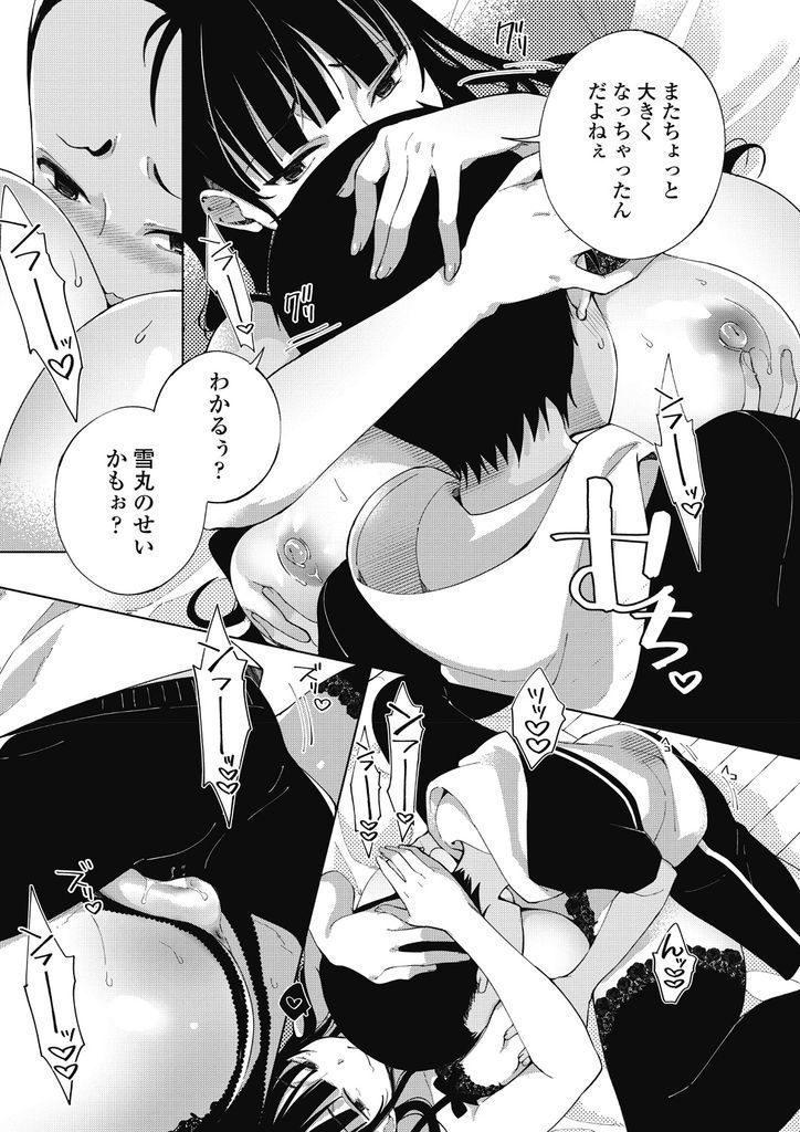 【エロ漫画】毎日Hで精液搾取してくる親戚のお姉さんがゴムを付ける真面目な男子を先だけ挿入で焦らし生ハメ懇願させる!
