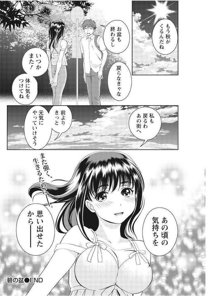 【エロ漫画】故郷へ帰るとあか抜けて綺麗になった同級生女子と再会しお祭りの夜に校舎に入りノーパン浴衣で悩殺される!
